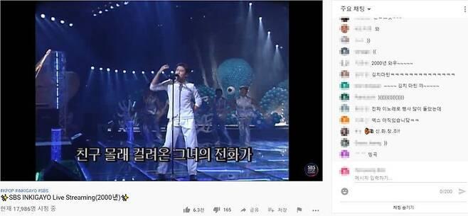 출처: 'SBS KPOP CLASSIC' 유튜브