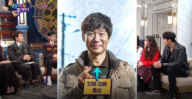 출처: KBS해피투게더