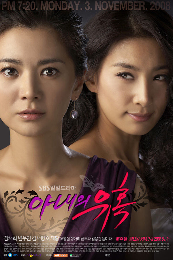 출처: SBS <아내의 유혹> 포스터