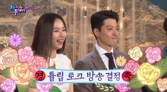 출처: KBS 2TV '해피투게더' 방송화면 캡처