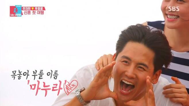 출처: SBS '동상이몽2-너는 내 운명' 방송화면 캡처