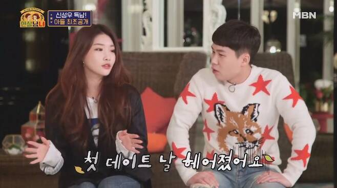 출처: MBN '현실남녀' 영상 캡처