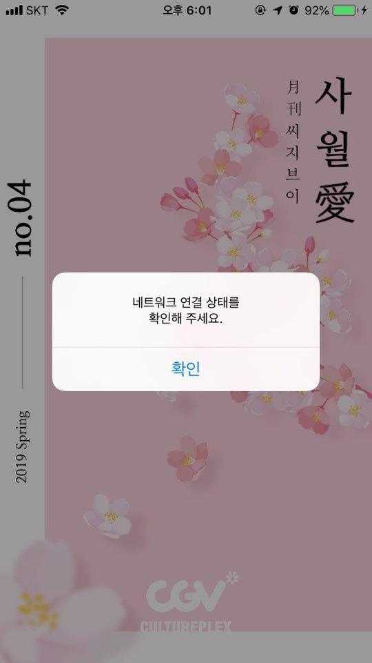 출처: CGV 앱 화면 캡처