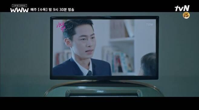 출처: tvN '검색어를 입력하세요 WWW' 영상 캡처