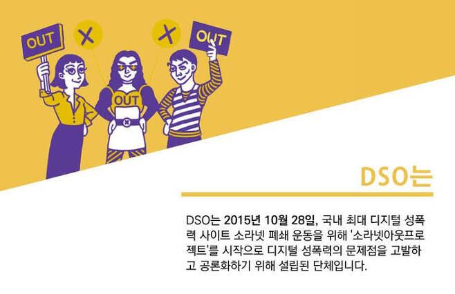 출처: DSO 홈페이지