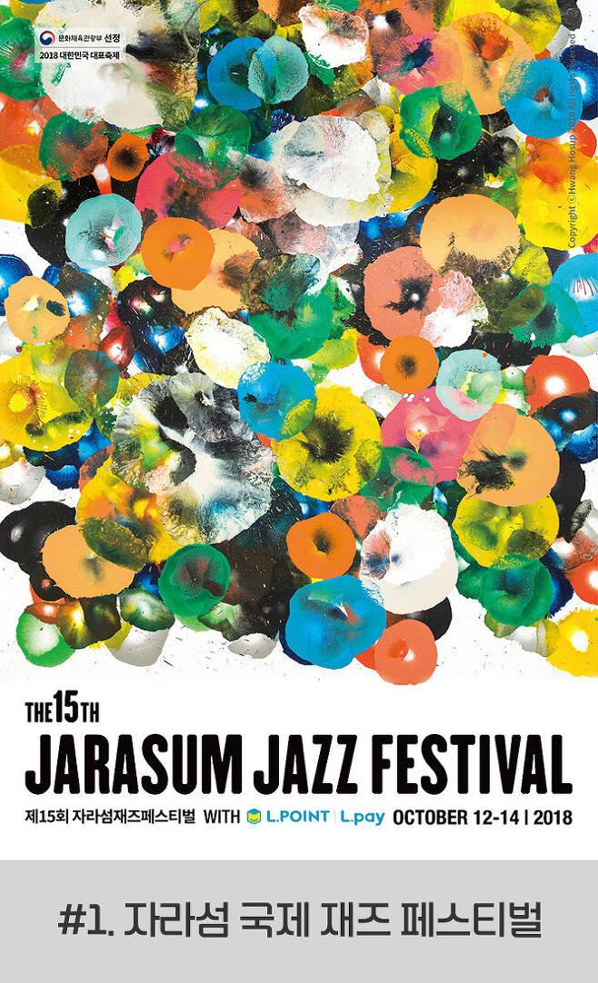 출처: 자라섬 국제 재즈 페스티벌 공식 홈페이지