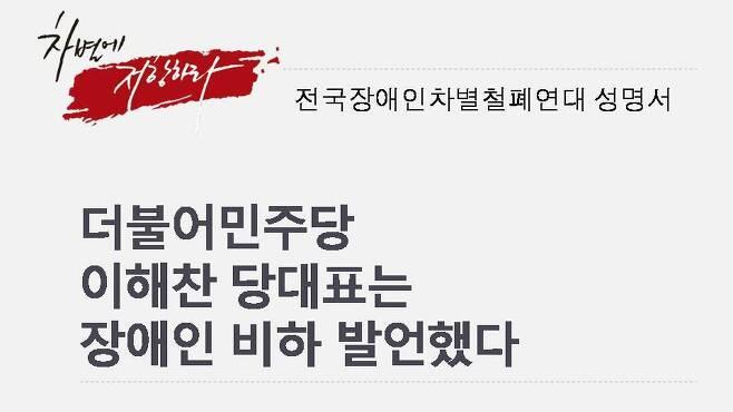 출처: 전국장애인차별철폐연대