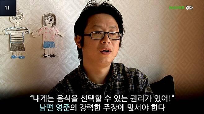 출처: 황윤 감독의 남편. 영화 '잡식가족의 딜레마'