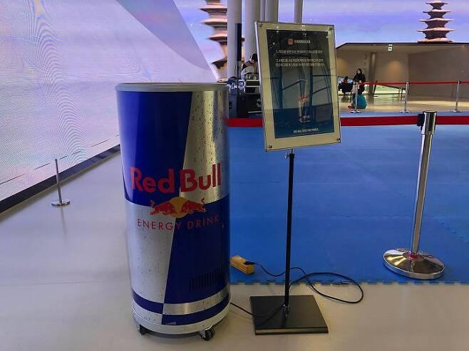 출처: Red Bull Korea