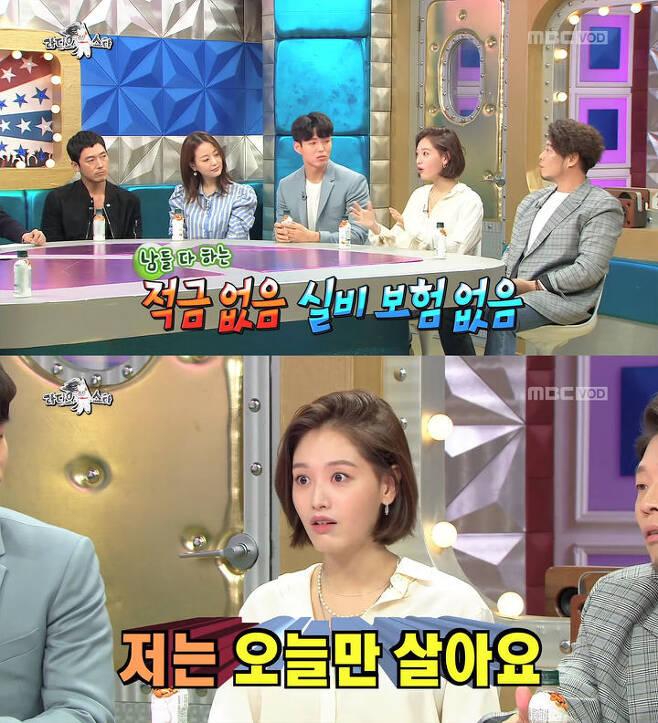 출처: MBC <라디오스타> 캡처