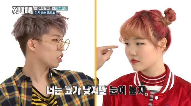 출처: MBC EVERY1 예능 '주간아이돌' 캡쳐