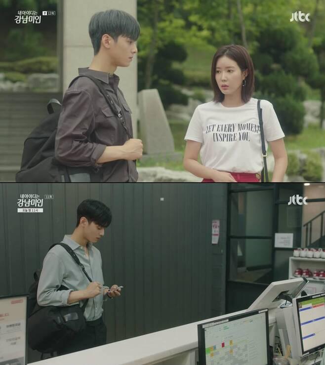 출처: JTBC '내 아이디는 강남미인' 캡처
