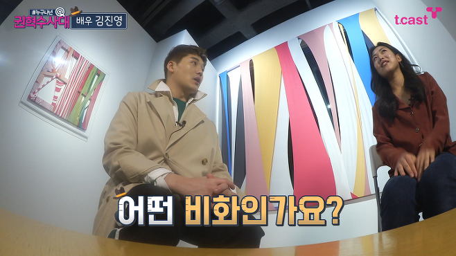 출처: 유튜브 채널 '권혁수사대'