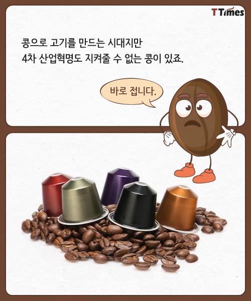출처: nespresso