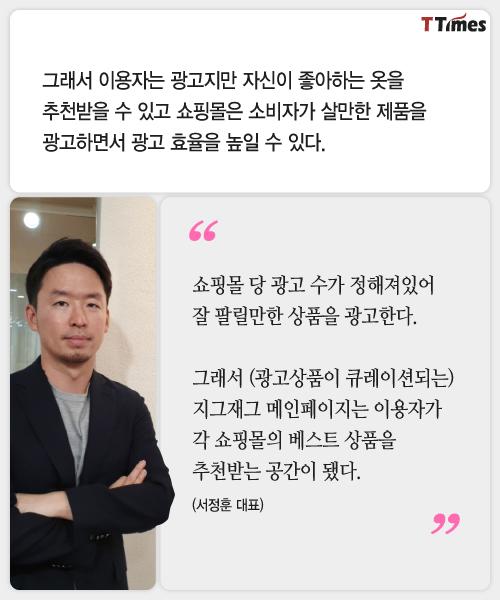 출처: 지그재그
