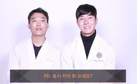 출처: 치과 의사는 환자 입냄새 안 힘든가요? [올어바웃]