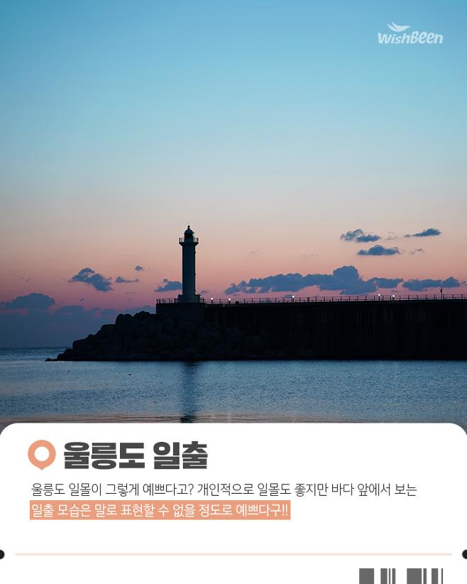 출처: 위시빈 l 오빠랑 여행갈래?