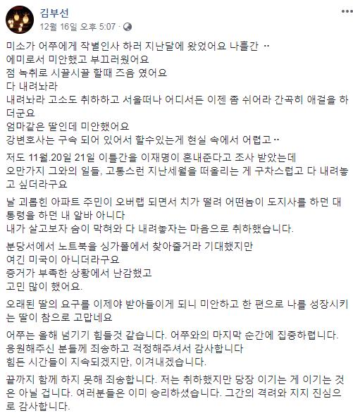 출처: ⓒ배우 김부선씨 페이스북 캡쳐