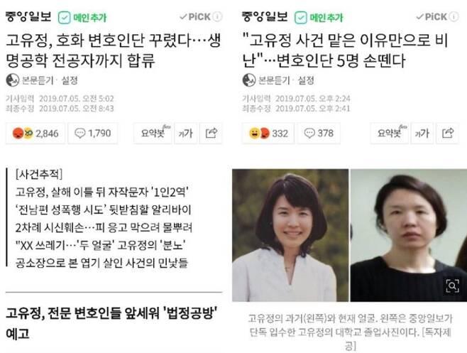 출처: ⓒ네이버 뉴스 캡처