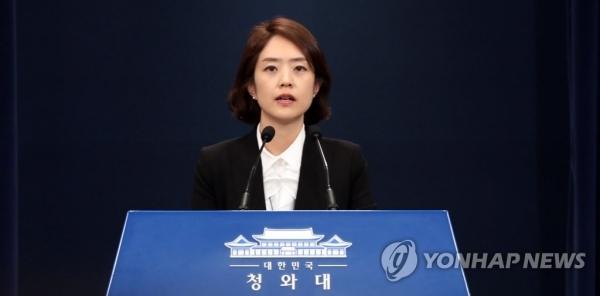 출처: ©고민정 청와대 대변인