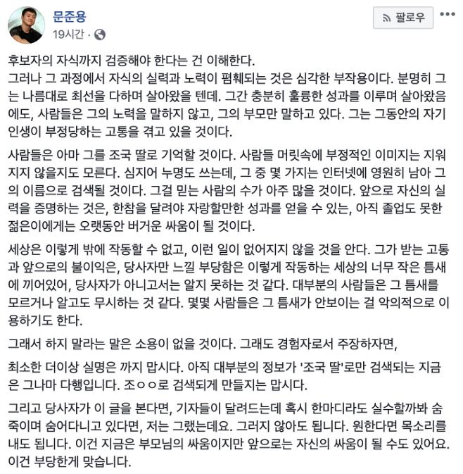 출처: ©문준용 씨 페이스북 캡처