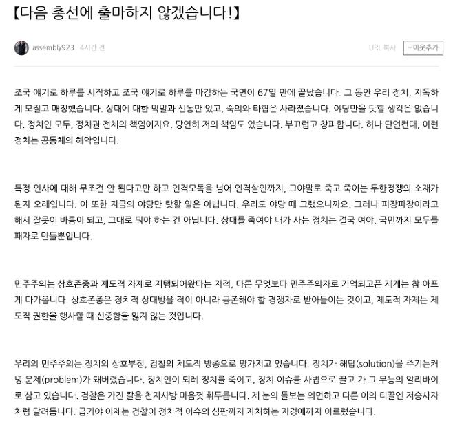 출처: ©이철희 의원 블로그 캡처