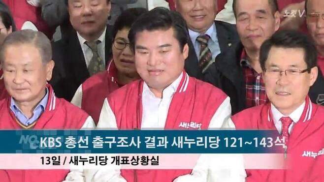 출처: ⓒ노컷V 영상 캡처