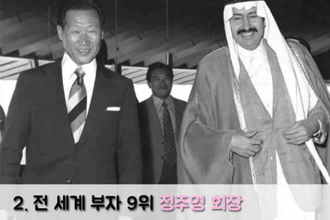 출처: 아산정주영닷컴