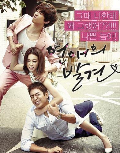 출처: KBS2 연애의 발견 공식 홈페이지
