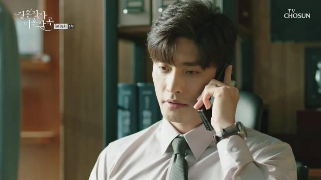 출처: TV조선 '결혼작사 이혼작곡' 캡처