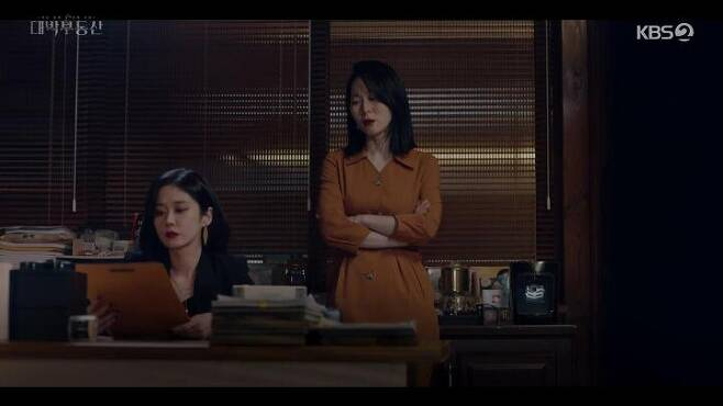출처: KBS '대박부동산' 캡처