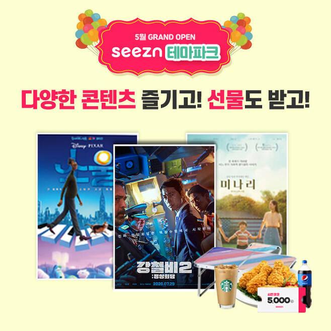 출처: Seezn에서 무료 영화도 보고 치킨도 받아가세요~! (클릭)