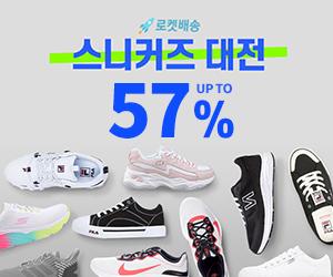 출처: 쿠팡 인기 스니커즈 최대 57% 할인(클릭)