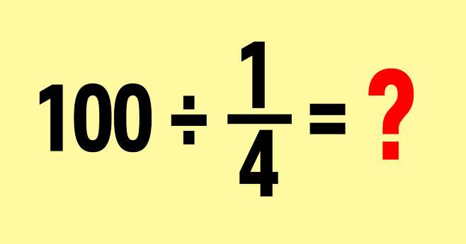 출처: 성인 90%는 틀린다는 수학 문제