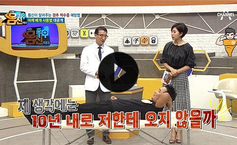 출처: 몸신이 알려주는 경추 척수증 예방법 '어깨 베개를 써라!'
