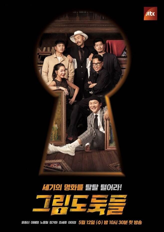 출처: JTBC 예능 '그림 도둑들' 공식 홈페이지