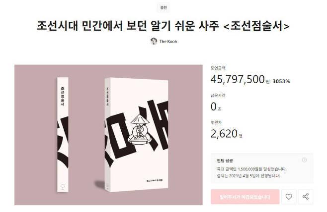 출처: 텀블벅 '조선점술서' 펀딩 페이지