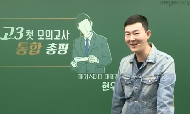 출처: 유튜브 'theMEGASTUDY' 현우진씨 강의 화면 캡처