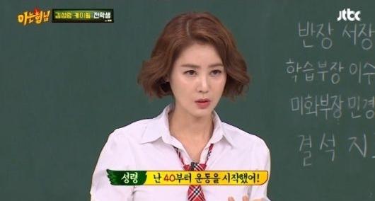 출처: JTBC 예능 '아는 형님'