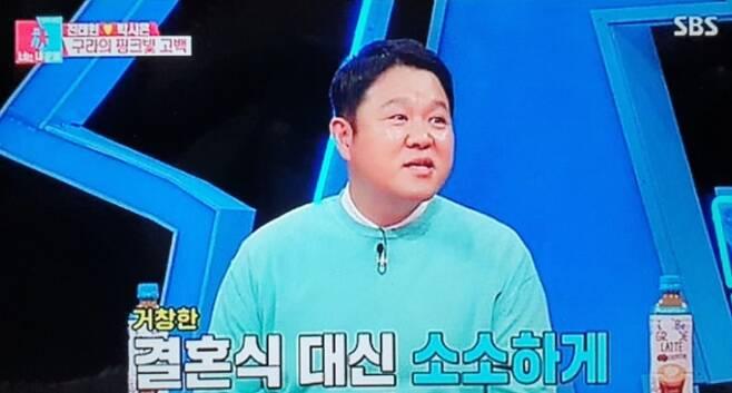 출처: SBS 동상이몽2 너는 내 운명