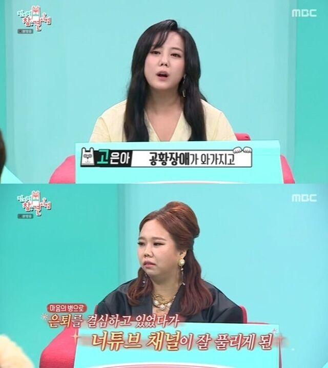 출처: MBC 예능 '전지적 참견 시점'