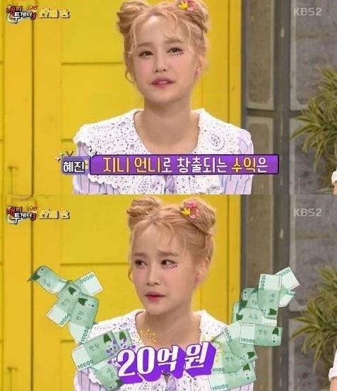 출처: kBS2 예능 '해피투게더3'