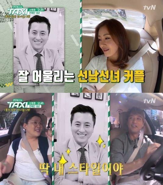 출처: tvN '현장 토크쇼 TAXI'