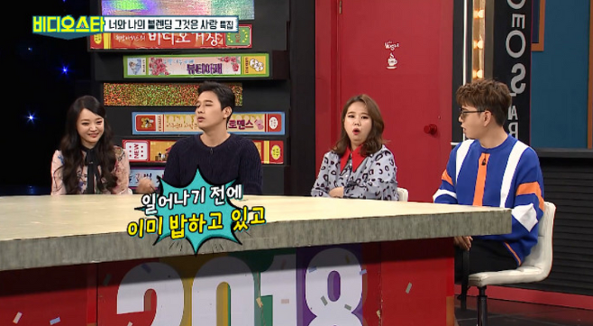 출처: MBC every1 '비디오스타'
