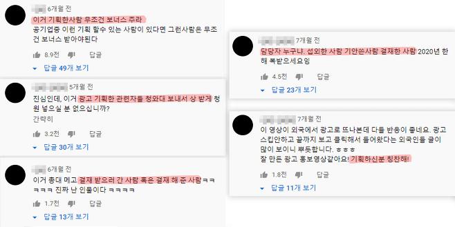 출처: Imagine your Korea YOUTUBE 댓글 캡쳐