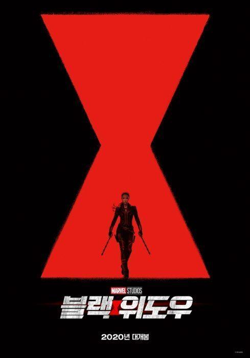 출처: 영화 '블랙 위도우' 포스터. 사진 월트디즈니컴퍼니코리아
