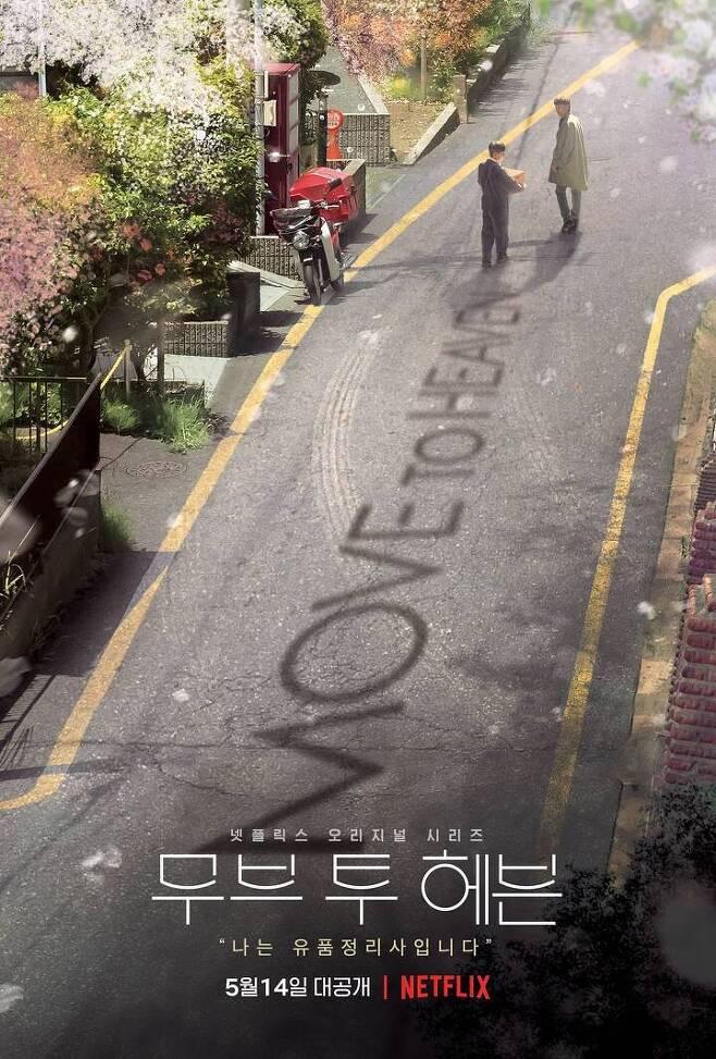 출처: 드라마 '무브 투 헤븐: 나는 유품정리사입니다' 포스터. 사진 넷플릭스