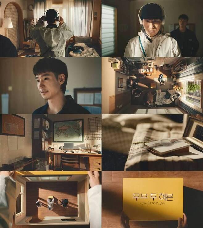 출처: 드라마 '무브 투 헤븐: 나는 유품정리사입니다' 예고편. 사진 넷플릭스