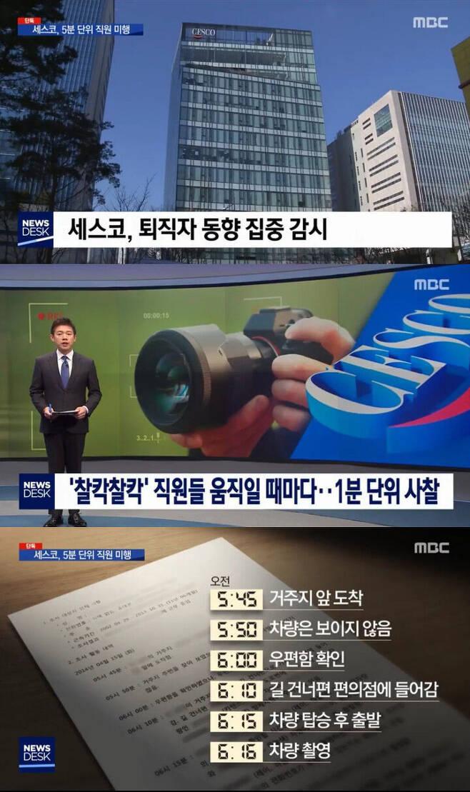 출처: MBC 뉴스데스크