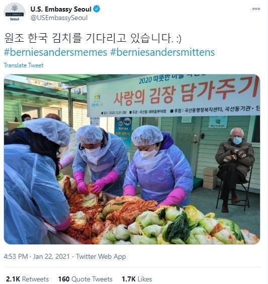 출처: 주한미대사관 공식 트위터